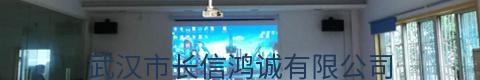 投影仪公司|武汉LED显示屏